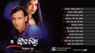 Sazzad Nur - Ruper Konna - Full Audio Album   Sangeeta