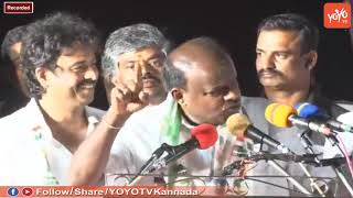 HD Kumaraswamy Excellent Speech On Yeddyurappa | JDS Meeting In Shivamogga | YOYO Kannada News