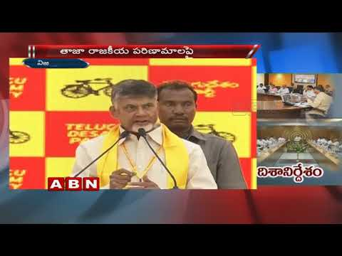 CM Chandrababu To Conduct TDP Coordination Committee Meeting Today | Discuss About Present Politics