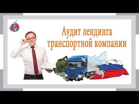 Аудит лендинга транспортной компании или как ошибки в дизайне подрывают доверие!