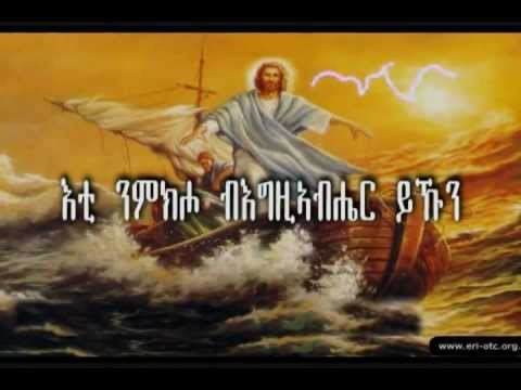 New Eritrean Orthodox Tewahdo Mezmur- Eti Nmkiho ( ) video