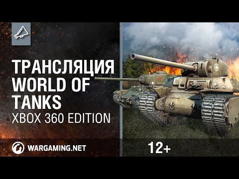 Трансляция World of Tanks Xbox 360 Edition: Шквал Огня klip izle
