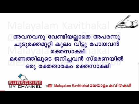 Rakthasakshi Kavitha with Lyrics