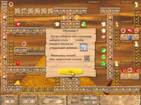 игра смайлики охотники за сокровищами: