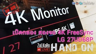 เปิดกล่อง ลองสัมผัสจอ 4K FreeSync กับ LG 27UD68P : ZoLKoRn on Live #132