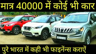 40000 में खरीदों कोई भी कार🔥,Buy all cars in cheap price,Swift,Verna,Fortuner,Wagnor, Honda City !!