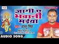 Maiya bhor ho gail ballu singh navratri song bhojpuri mata song 2018 jagi aye bhawani maiya mp3