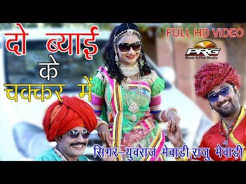 Kala Chashma Marwadi DJ Song | Do Byai Ka Chakkar Mein | Full HD | Raju Mewari, Yuvraj Mewari