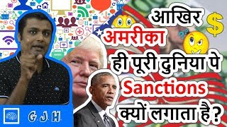 Why only America (USA) in the whole world put Economic sanctions on every country? (Hindi)