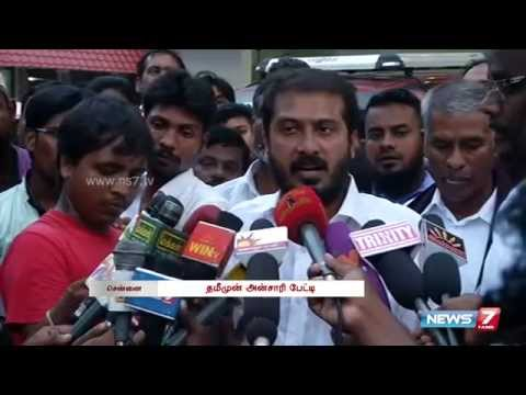 Thamimum Ansari Speaks after he dismissed from MMK | Tamil Nadu | News7 Tamil