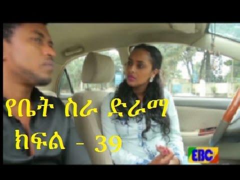 Yebet Sira drama part 139 latest August 18 2016