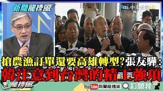 【精彩】受港高規格禮遇!韓搶農漁訂單還要高雄轉型? 張友驊:他注意到台灣的精工強項!