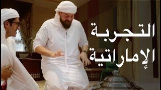 """عيش ولحم.. هريس ولقيمات - في ضيافة """"أكل"""" دولة الإمارات 🇦🇪 - موسم٤/ح١"""