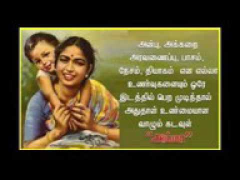 Patthu Maasam Yenna Sumandhu Sad Song   Amma  Mother 144p