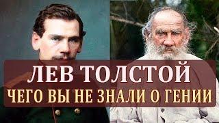 Лев Толстой. Биография Толстого. Интересные Факты о Толстом. Жизнь Толстого Кратко