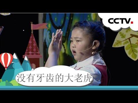 [故事大會]故事《沒有牙齒的大老虎》:小朋友們要好好刷牙哦  | CCTV少兒