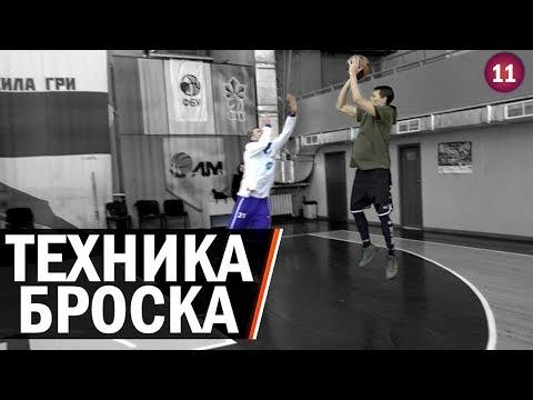 Техника Броска в Баскетболе   Smoove x Дмитрий Базелевский
