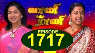 வாணி ராணி - VAANI RANI - Episode 1717 - 08-11-2018