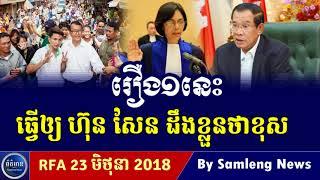 សូមស្តាប់ព័ត៌មាននេះ សំខាន់ រឿងលោក ហ៊ុន សែន, Cambodia Hot News, Khmer News