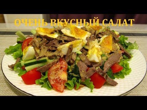 Очень вкусный летний салат с соусом
