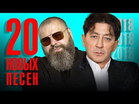 100% ХИТ - 20 Лучшие Новые песни года - Хиты 2017