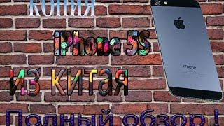 Копия iPhone 5 [S] - teXet iX TM-4772 ( Обзор )