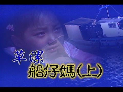台劇-台灣奇案-草漯船仔媽 1/2