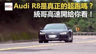 Audi R8是真正的超跑嗎? 統哥高速開給你看!