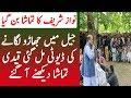 Nawaz Shareef Jail Main Safai Kertay Huay   Spotlight