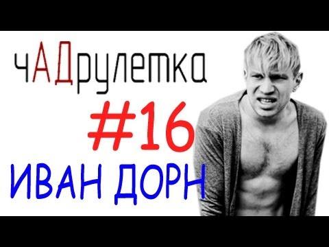 Чад рулетка харламов онлайн казино украина на гривны