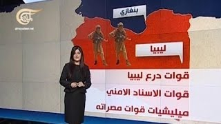 كيف تتوزع التنظيمات الإرهابية في المغرب العربي وشمال أفريقيا؟