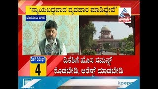 DK Shivakumar Reacts On Supreme Court Dismissing ED's Plea Against His Bail