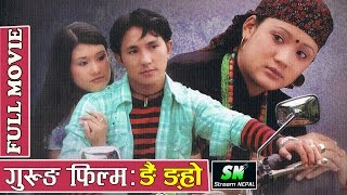 ngai ngho  | new gurung full movie 2018  | गुरुङ चलचित्र  ङै ङ्हो  | a film by Bhoj Bahadur Gurung