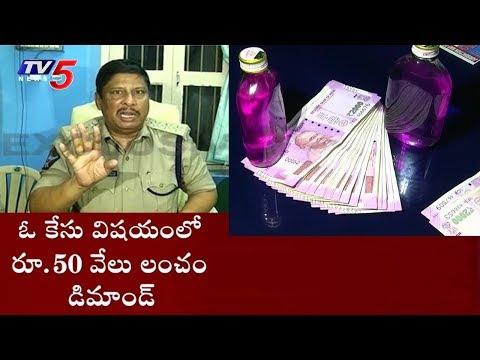 50వేలు లంచం తీసుకుంటూ పట్టుబడ్డ డీఎస్పీ నారాయణరావు..! | Rajahmundry | TV5 News