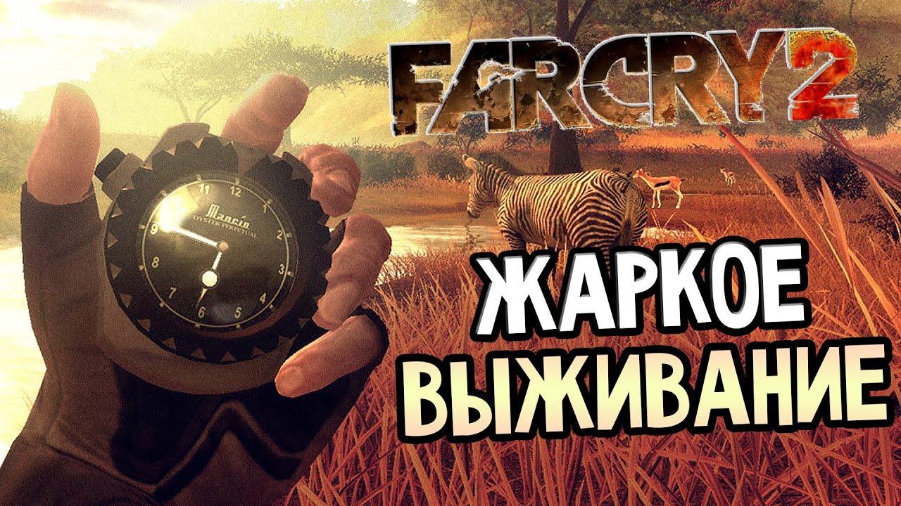 Смотреть как играют в far cry 3 с лололошкой прохождение на русском 3 фотография