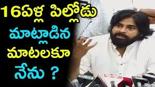 Pawan Kalyan super Speech on 16yrs Old children |  Pawan Kalyan | TTM