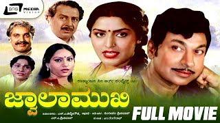 Sidlingu - Jwalamukhi – ಜ್ವಾಲಾಮುಖಿ|Kannada Full HD Movie | FEAT. Dr Rajkumar, Gayathri