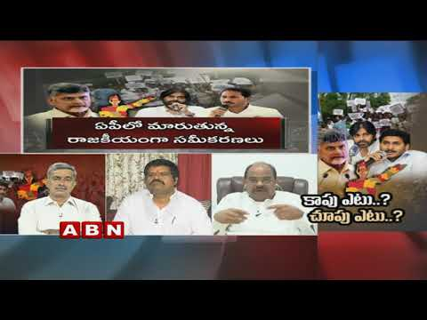 Discussion on YS Jagan strategy over Kapu Reservation | CM Chandrababu Naidu | Pawan Kalyan | Part 2