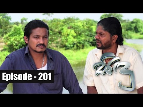 Sidu | Episode 201 15th May 2017