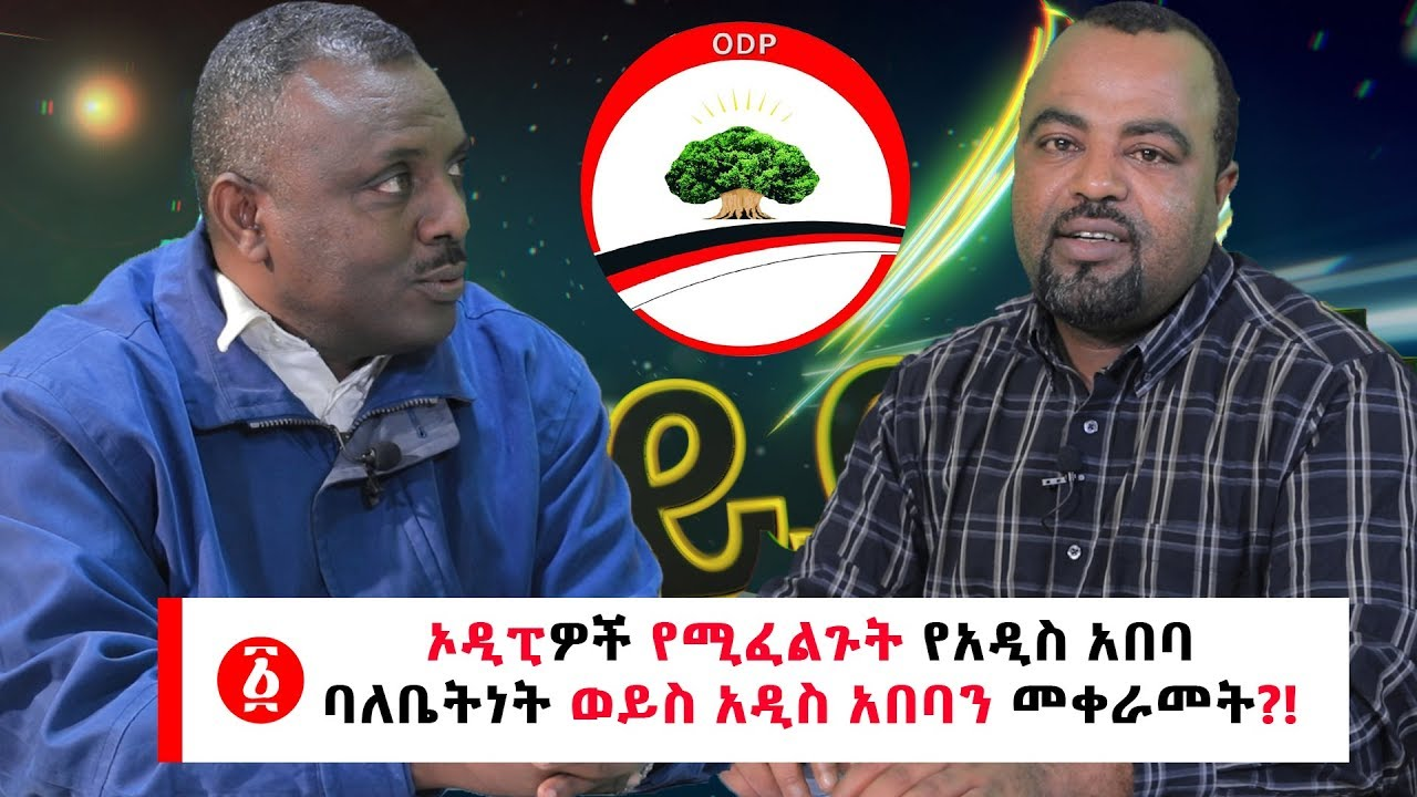 Free Discussion On Current Ethiopian Situations With Girma Seifu