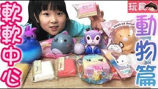 【玩具】日本軟軟中心軟軟開箱,動物篇,同場加映貓咪日常#2[NyoNyoTV妞妞TV玩具]