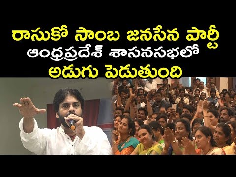 JanaSena Party will Enter AP Assembly with a Perfect and Strong Strategy  Pawan Kalyan |AP Janasena