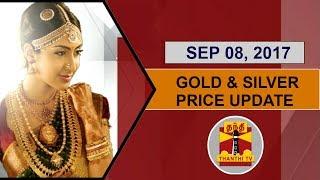 (08/09/2017) Gold & Silver Price Update - Thanthi TV