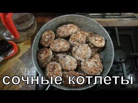 Сочные котлеты. Рецепты. Голодные игры. Juicy Burgers. Recipes. The Hunger Games.