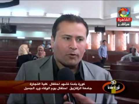 إحتفال جامعة الزقازيق بيوم الوفاء ورد الجميل