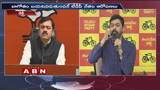 BJP MP GVL Narasimha Rao Respond on TDP Leaders Comments over I-T Raids