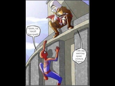 Человек паук VS Ассасин крид