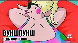 Вуншпунш - 34 Серия (Тень сомнения)