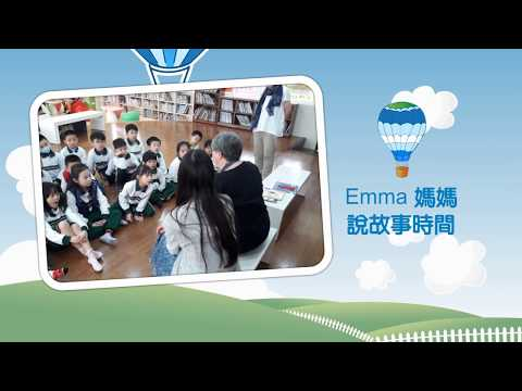 Emma媽媽英文說故事
