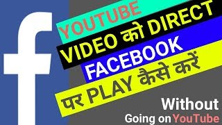 Direct play YouTube video on facebook. Learn full on mobile.